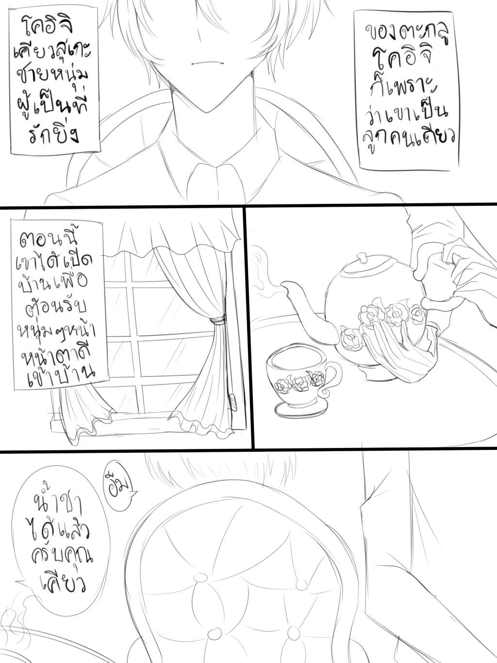 01 - ลูกชายของตะกูลโคจิวะ