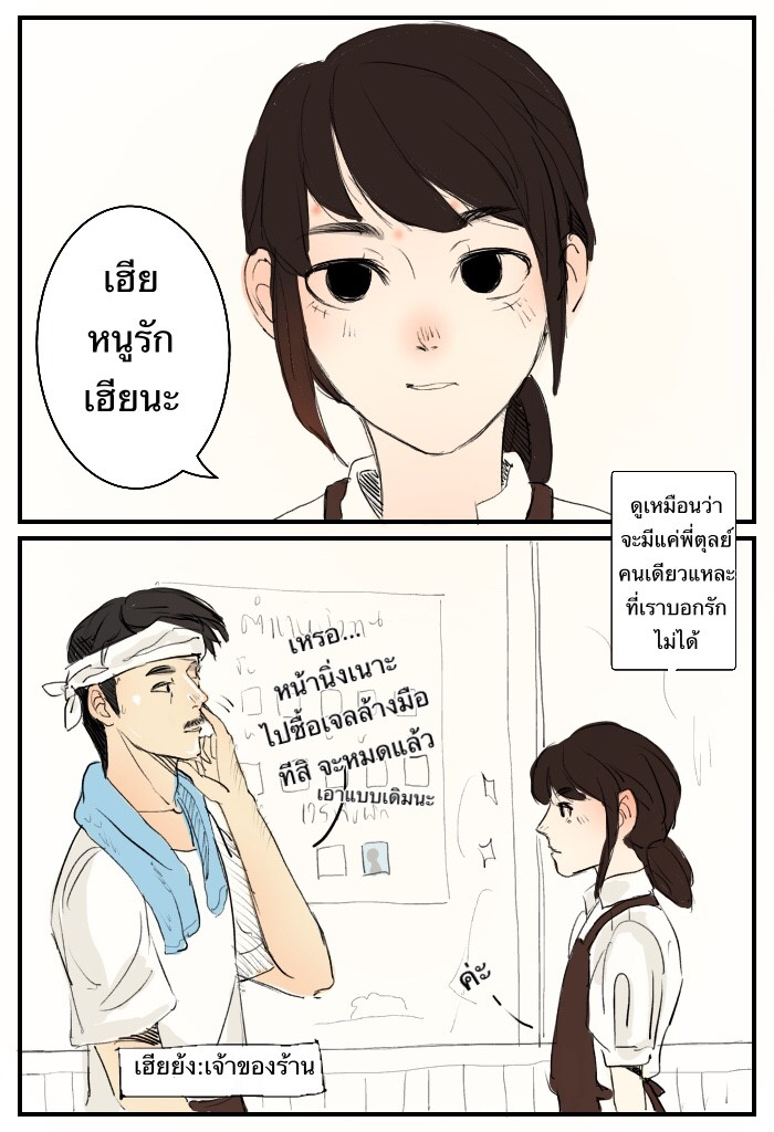 Chapter 02 - หมอ(?)