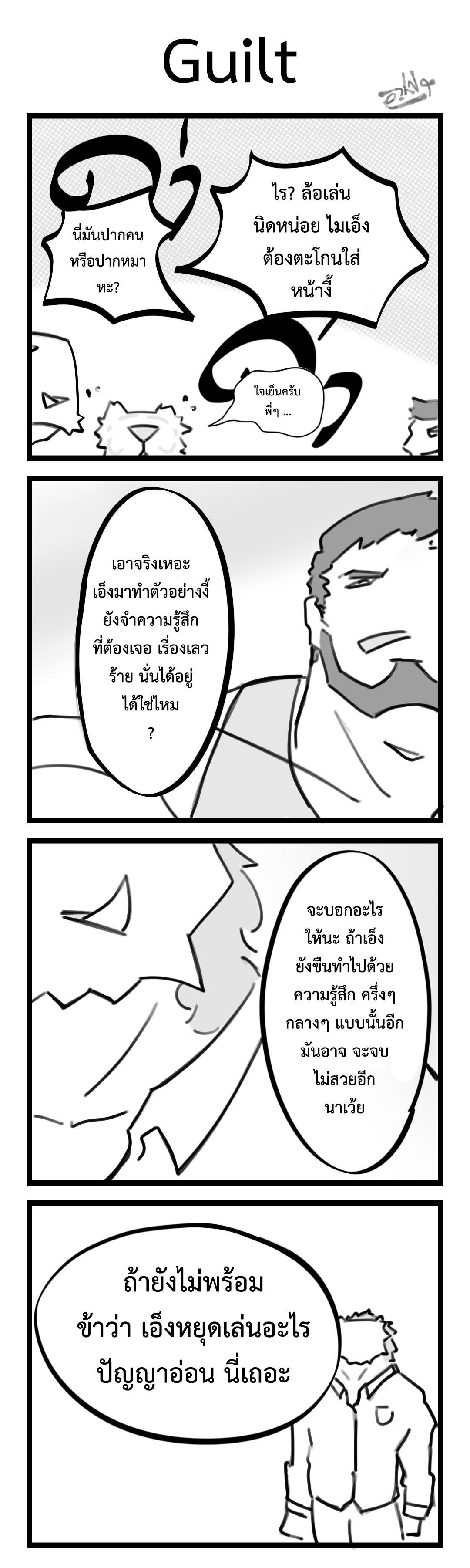 33 - Guilt