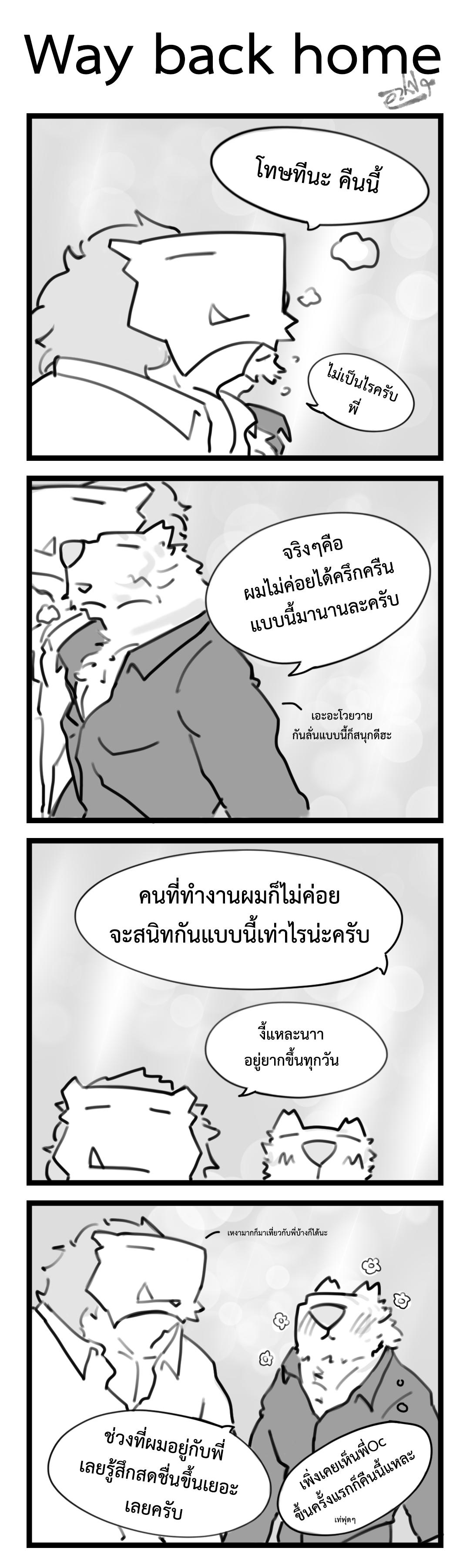 37 - Way back home