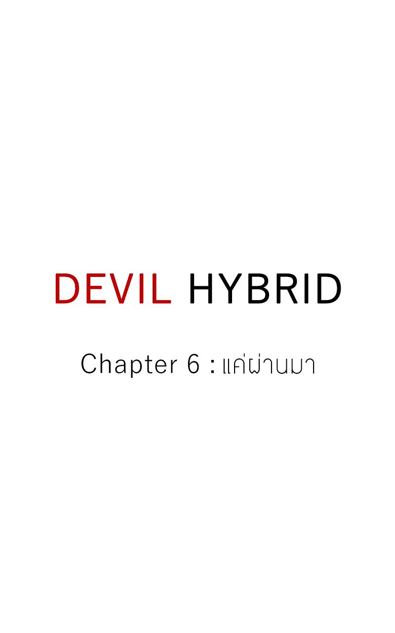 Chapter 6 - แค่ผ่านมา