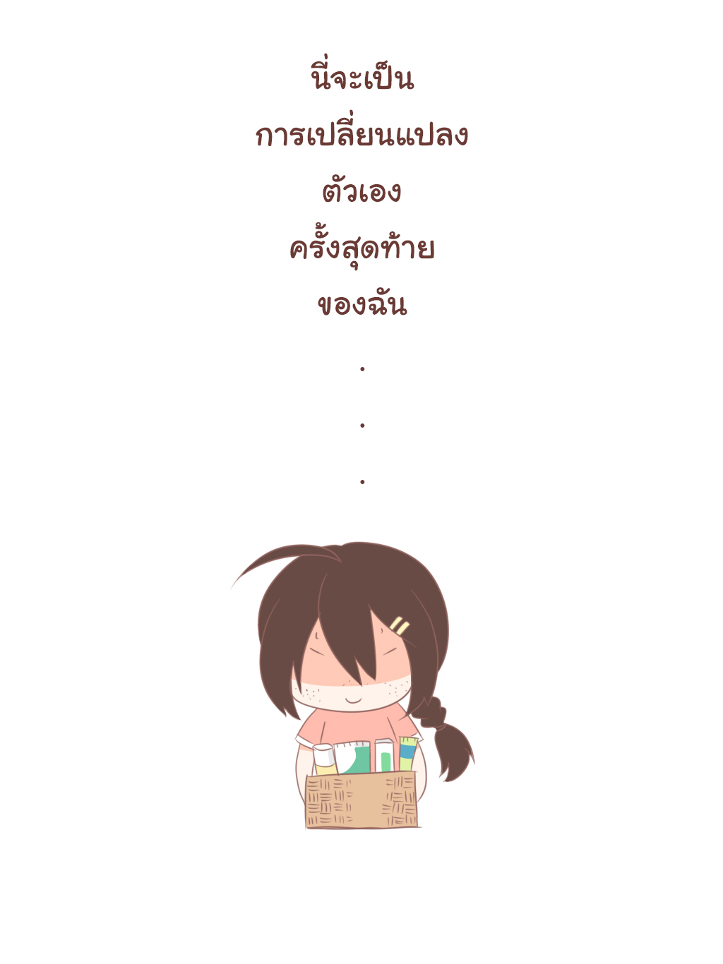 [OneShot] - Special Mission for Love (พี่หมอStory)