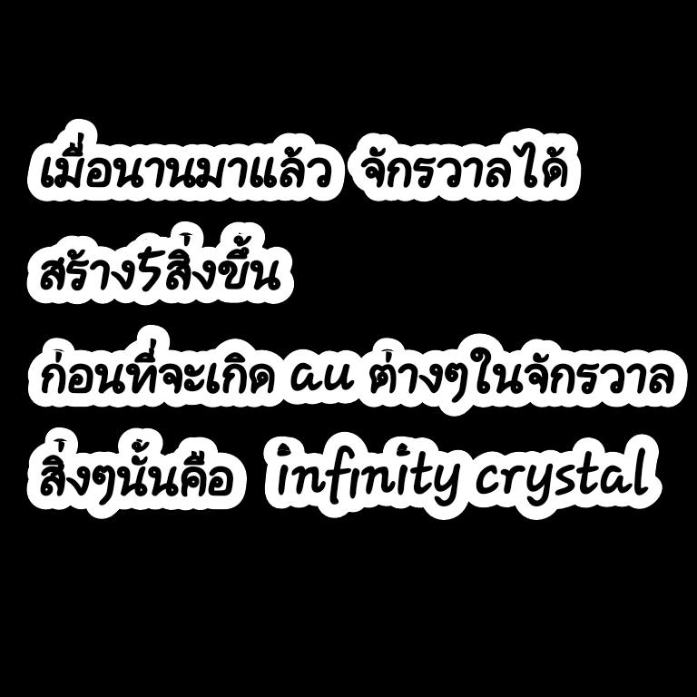 ตอนที่ 1 - Crystal ก้อนที่ 1