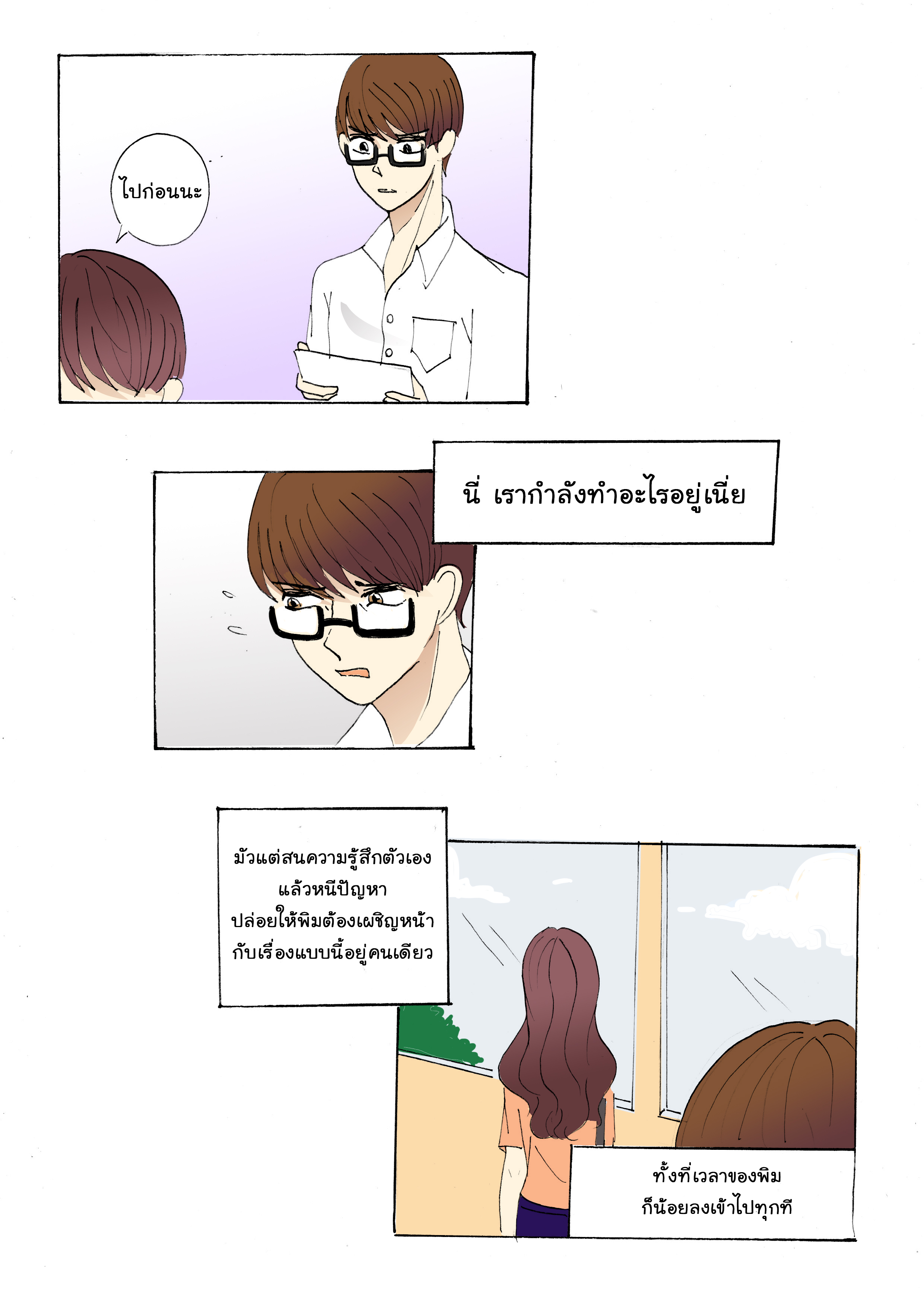 Chapter-4 - น้ำตา