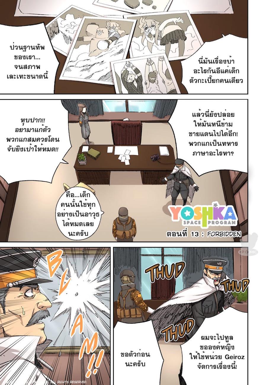 13 - Forbidden
