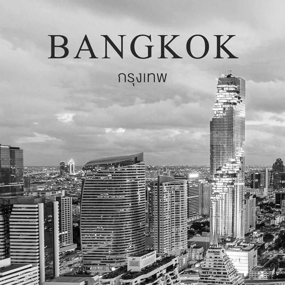 BANGKOK - จุดเริ่มต้น ตอนที่-1