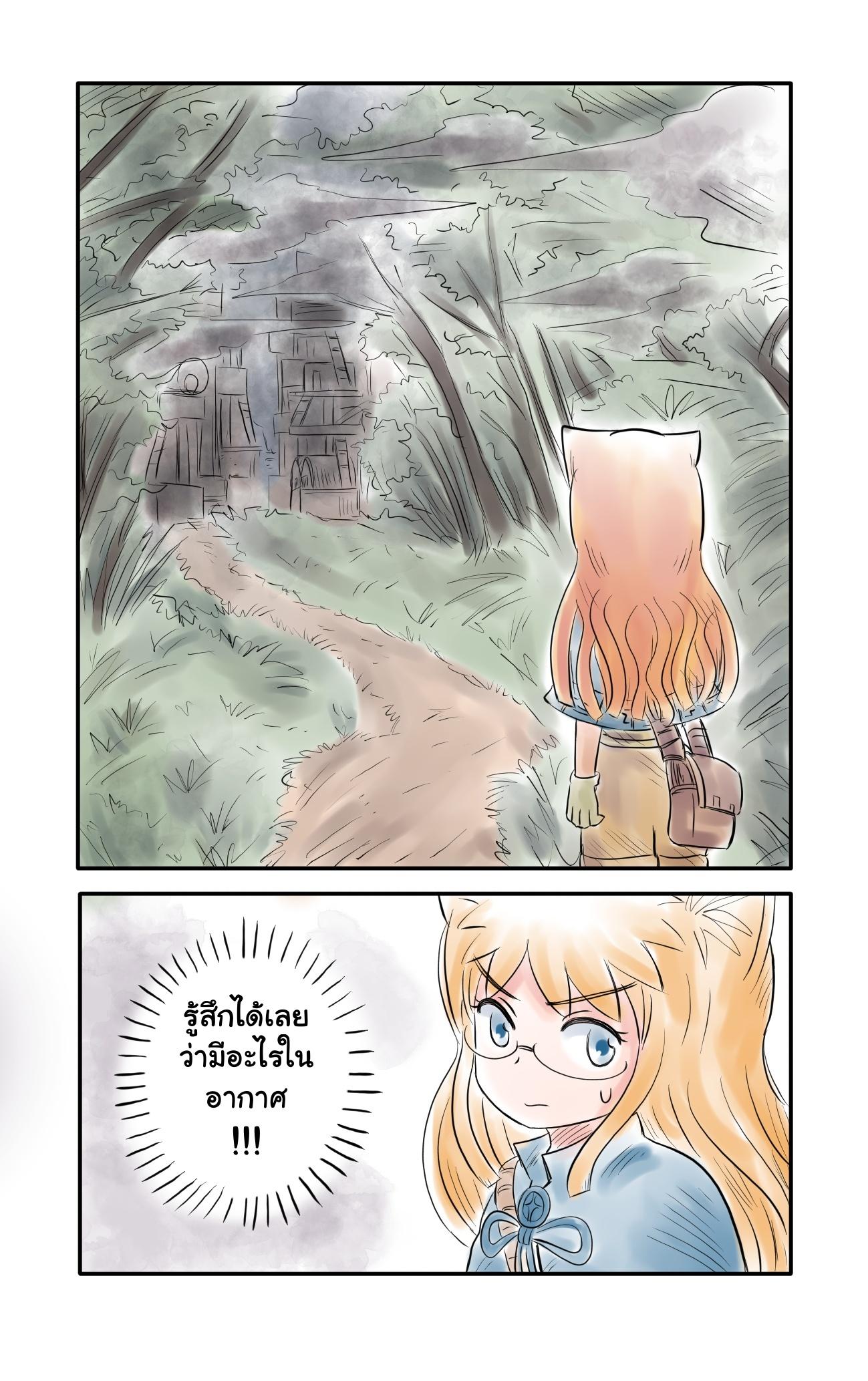 19] - Curse (Part I)