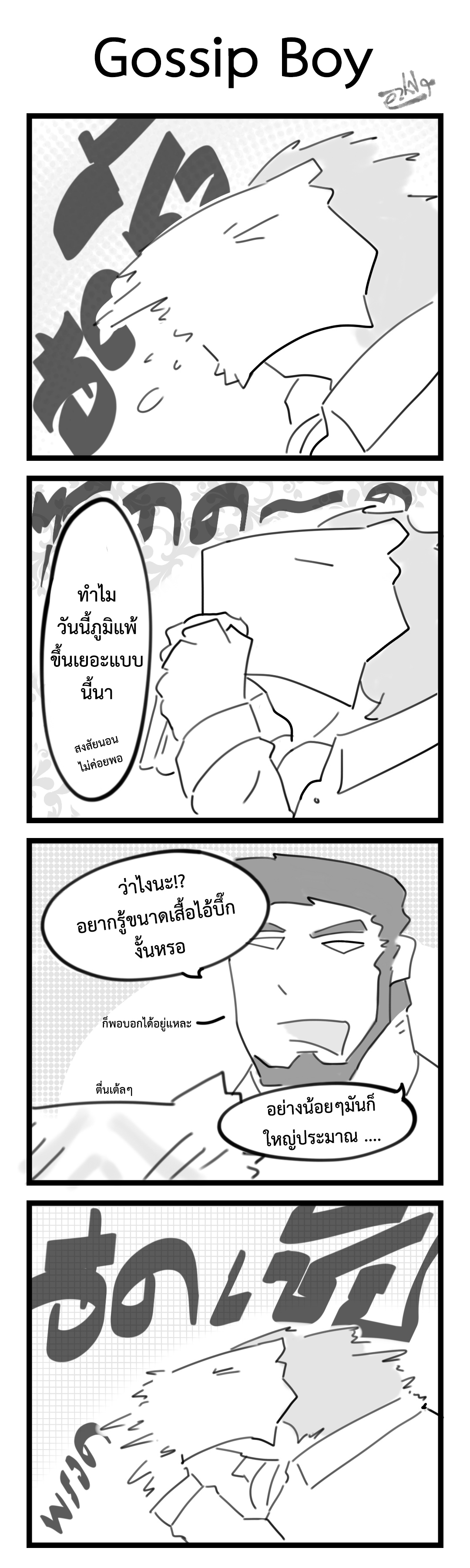 61 - Gossip Boy
