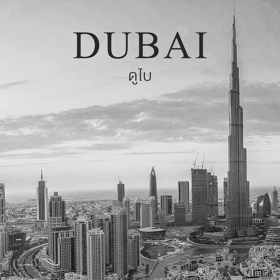 DUBAI - การปรากฏตัว ตอนที่-2
