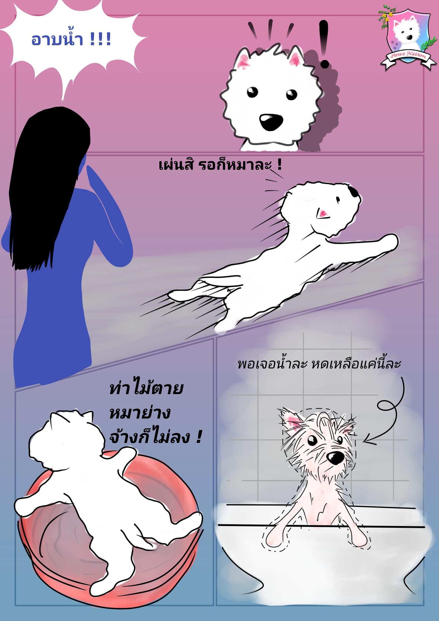 Extra1 - อาบน้ำ