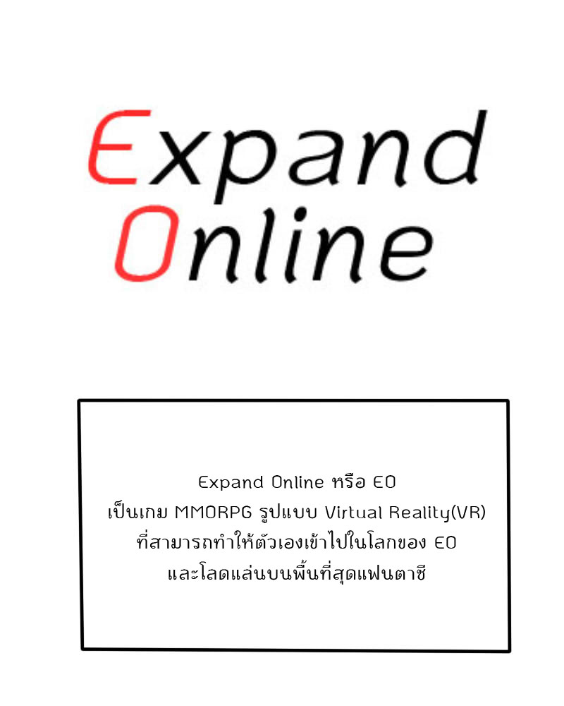 EP.1 - Expand Online