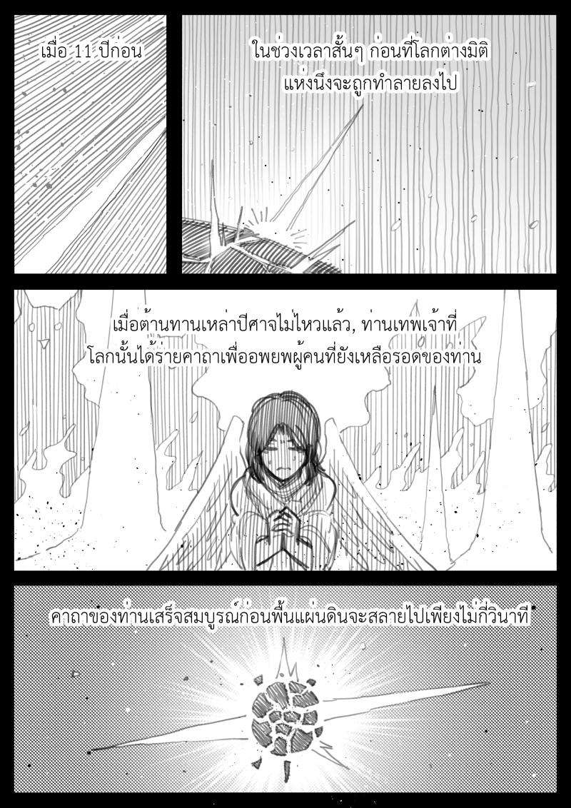 บทที่ 16 - ประวัติ02