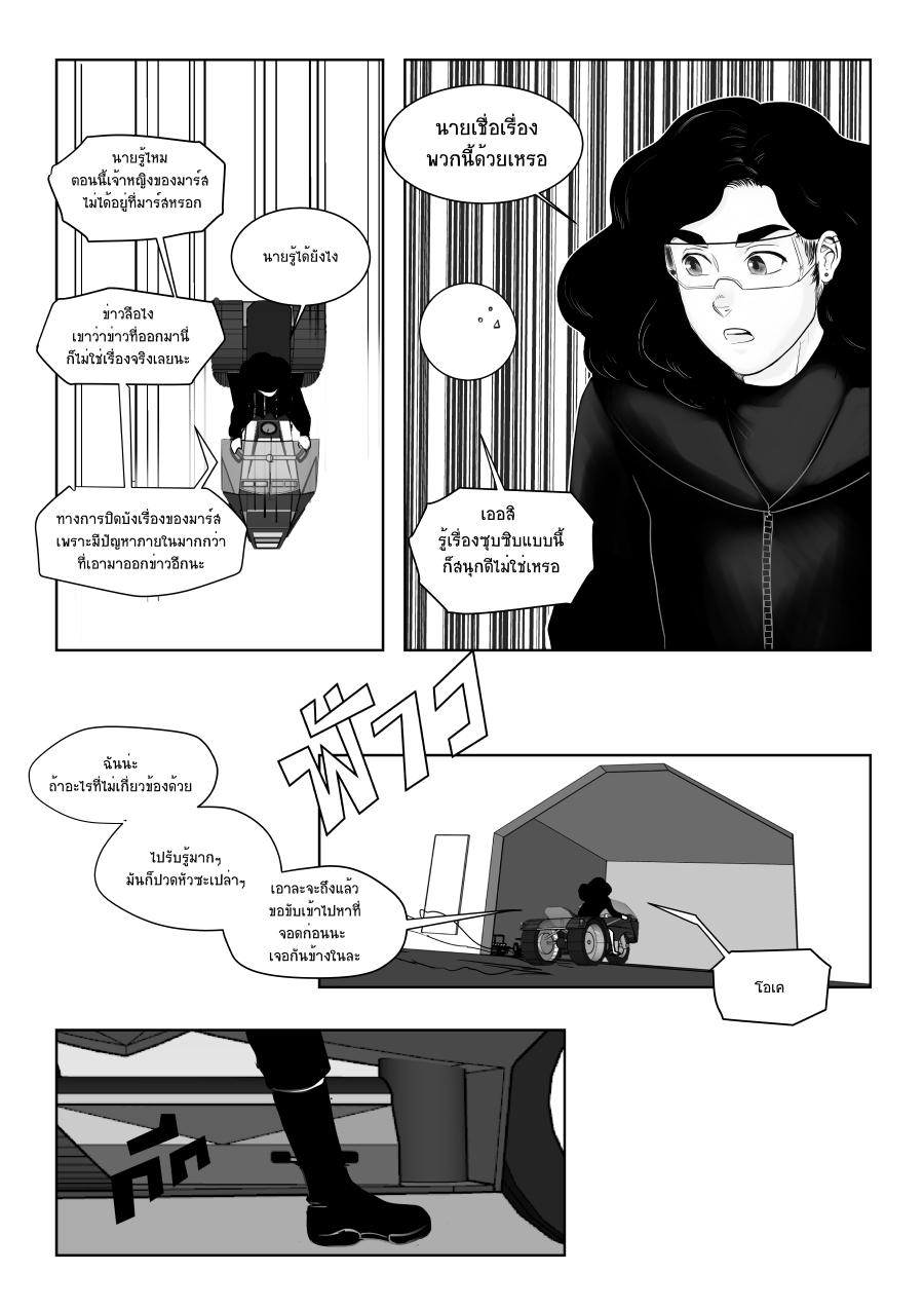 EP 2 - ล่านิมส์ (Manga) ลบเม็ดสกรีน แก้ไขบา