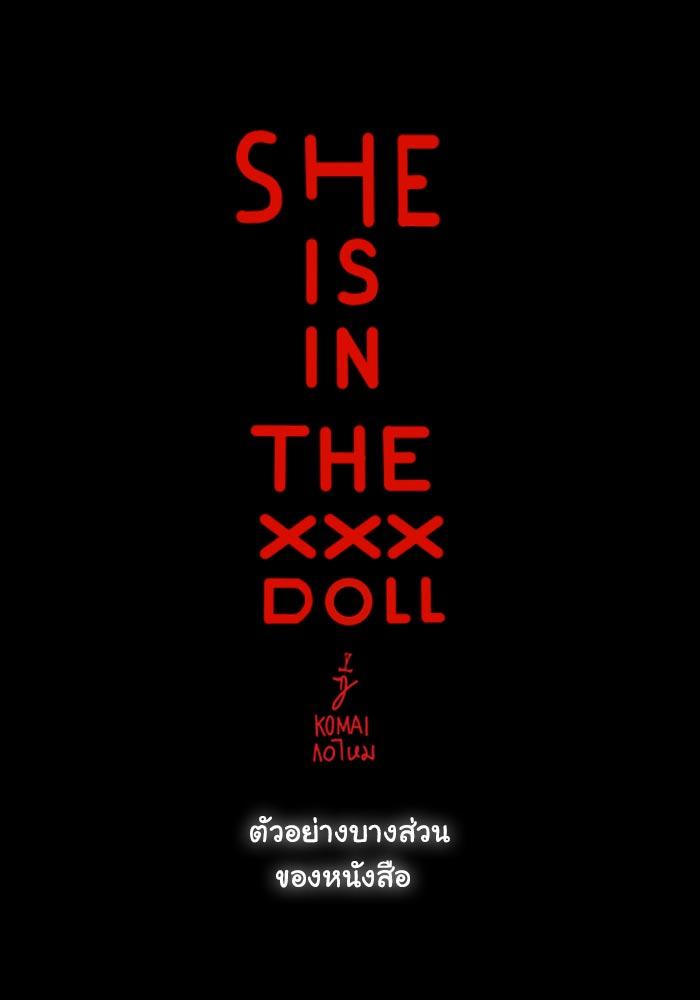 พรีวิว - ตัวอย่างบางส่วน ของหนังสือ SHE IS IN THE XXX DOLL