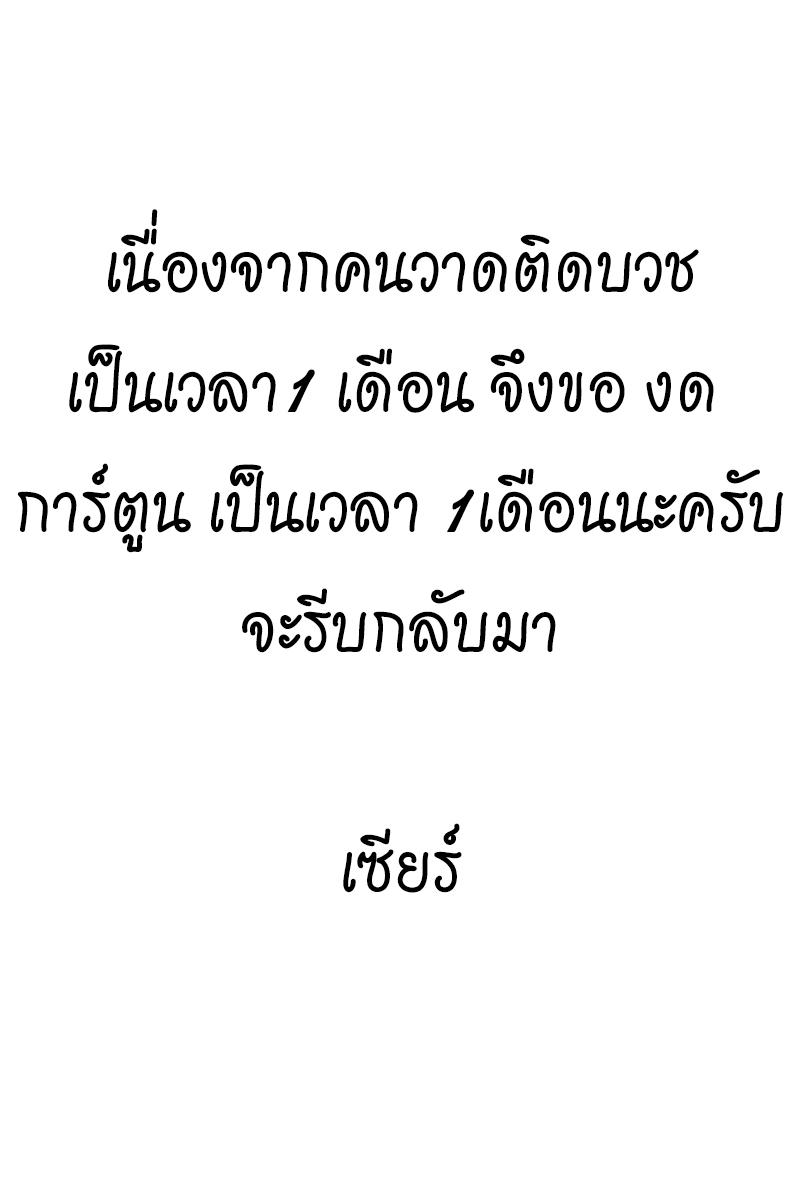 บวช - คนวาดบวช