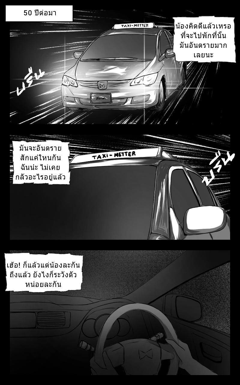 สอกด - มิโอริ2