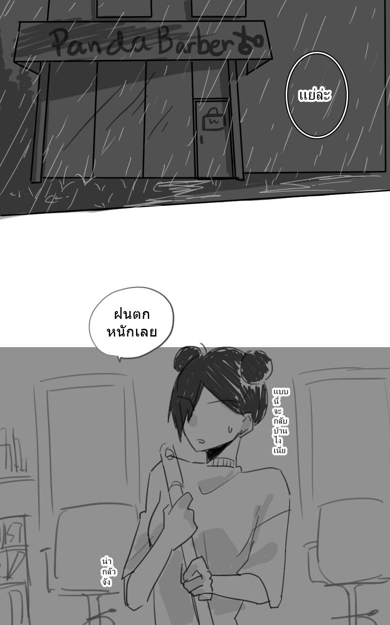 3 - คืนฝนตก(Mini Story)
