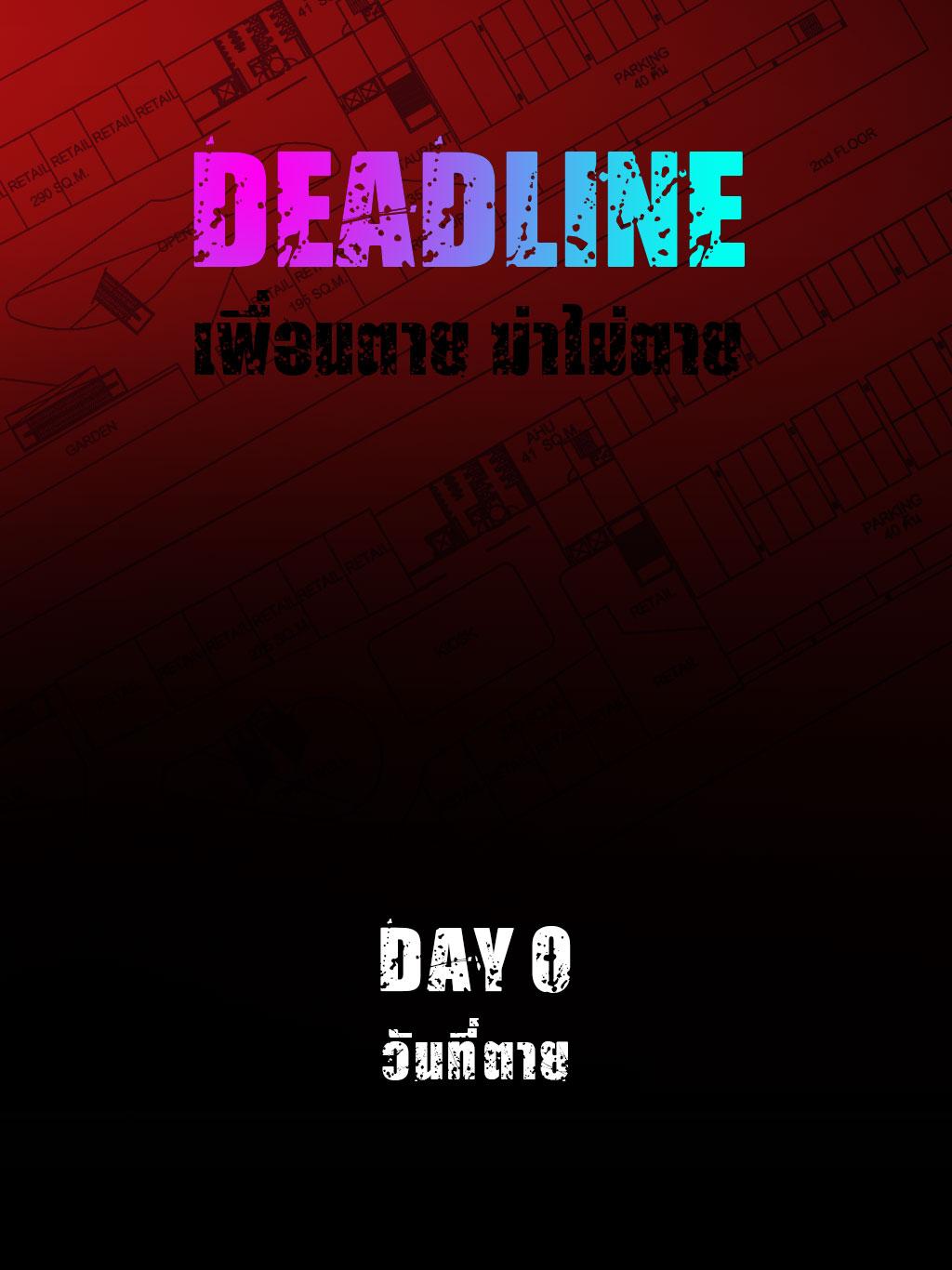DAY0 - วันที่ตาย