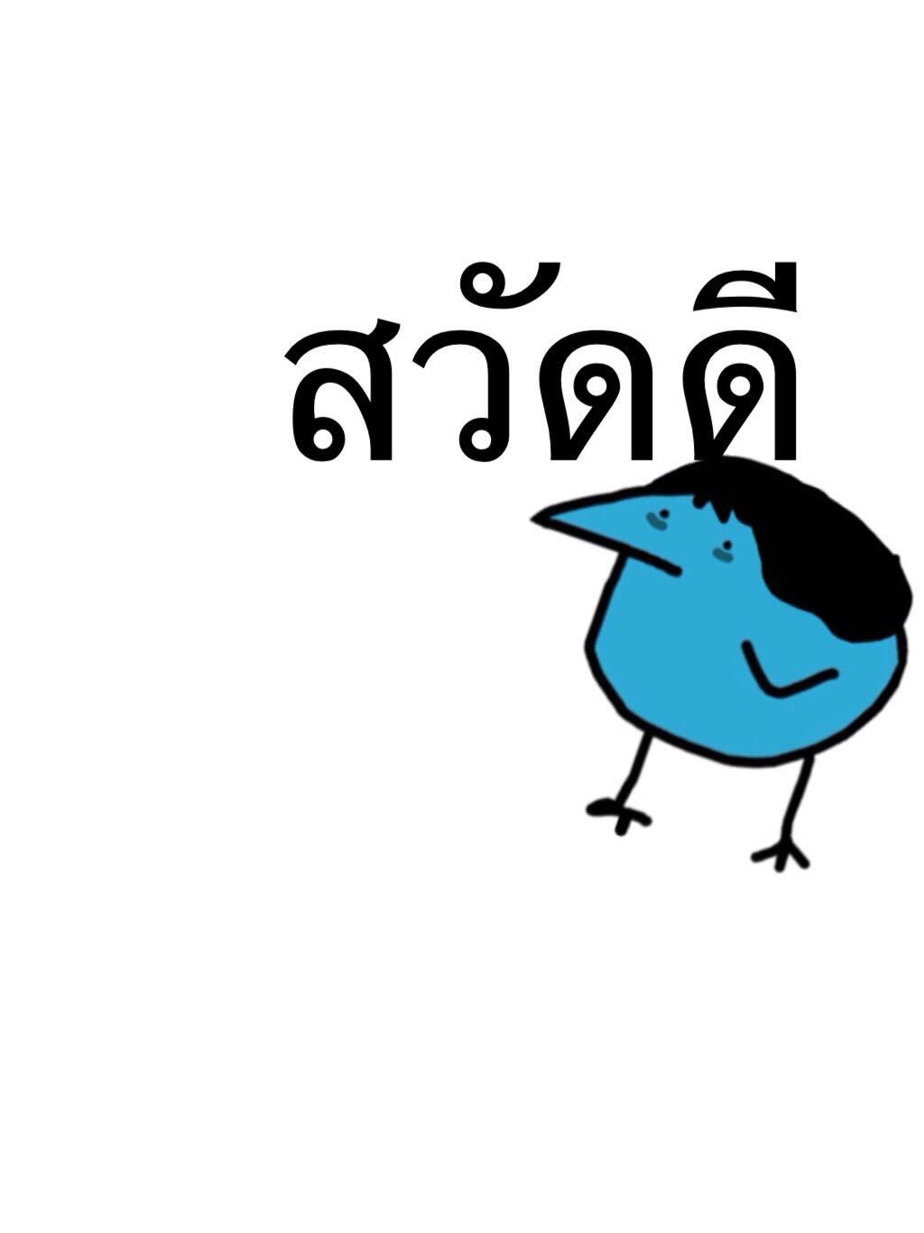 Trick - นกโง่ๆ และทริคโง่ๆ