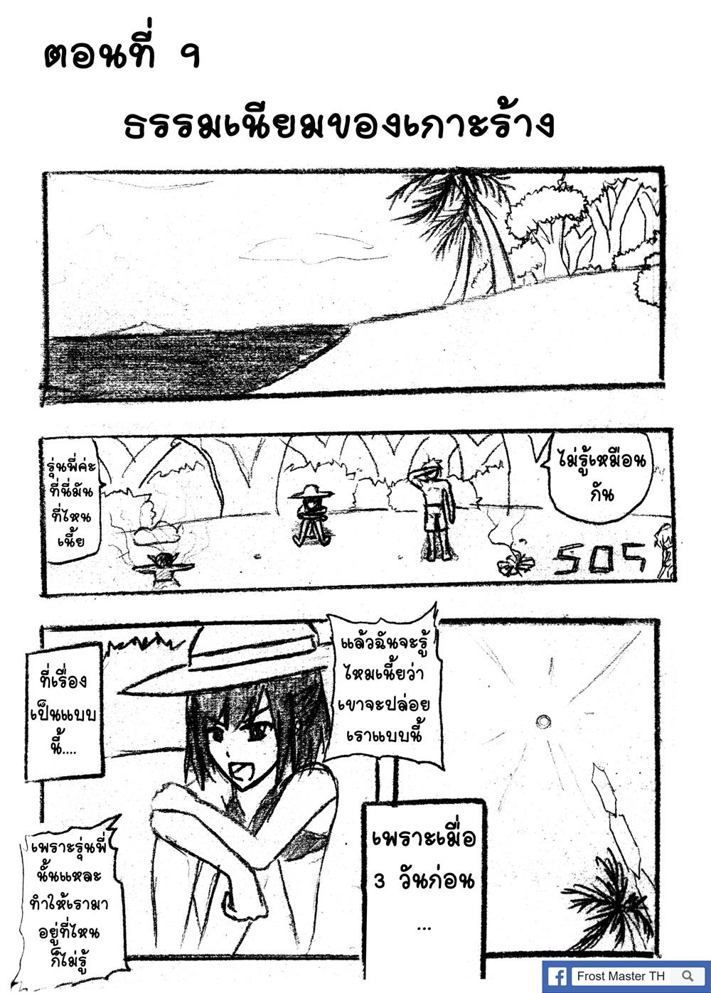 ตอนที่ 9 - ธรรมเนียมของเกาะร้าง