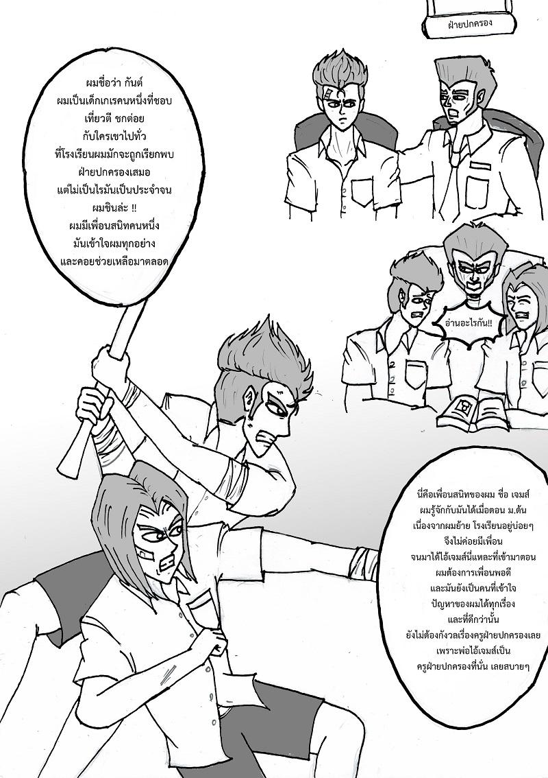 8 - GunJame