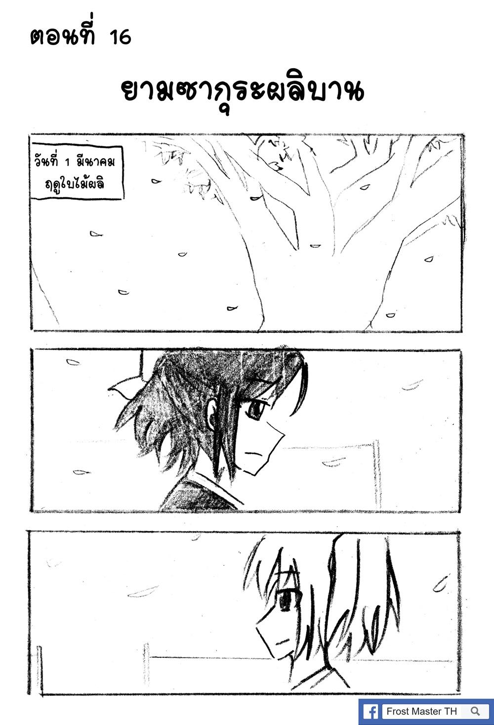 ตอนที่ 16 - ยามซากุระผลิบาน