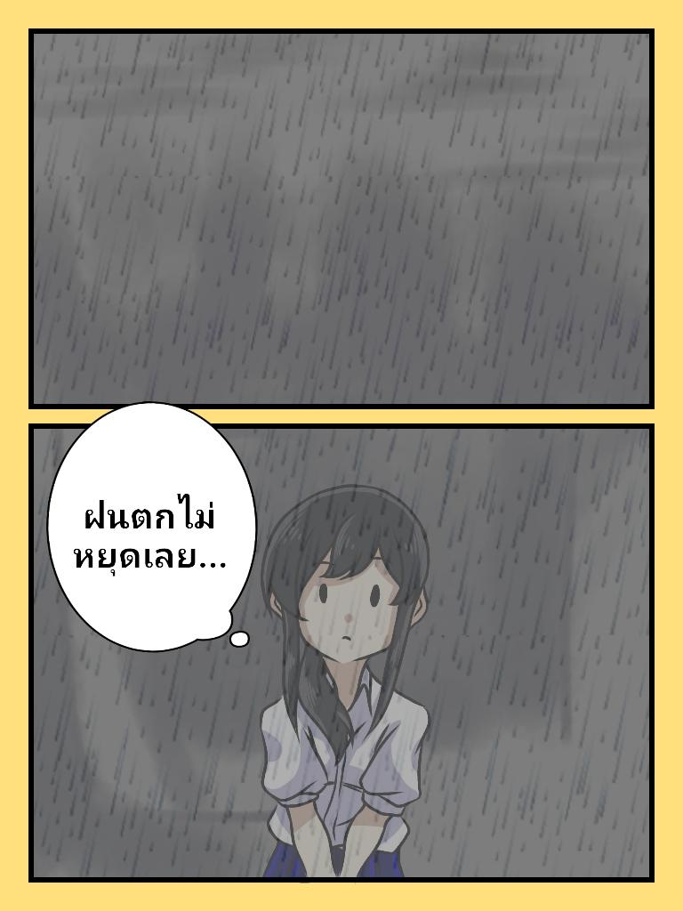 ตอนที่4 - ในวันที่ฝนตก 1