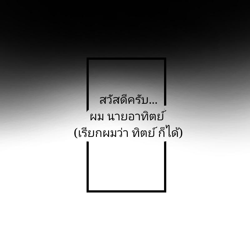 ตอนที่1 - มัมมี่น้อย(จดหมาย)