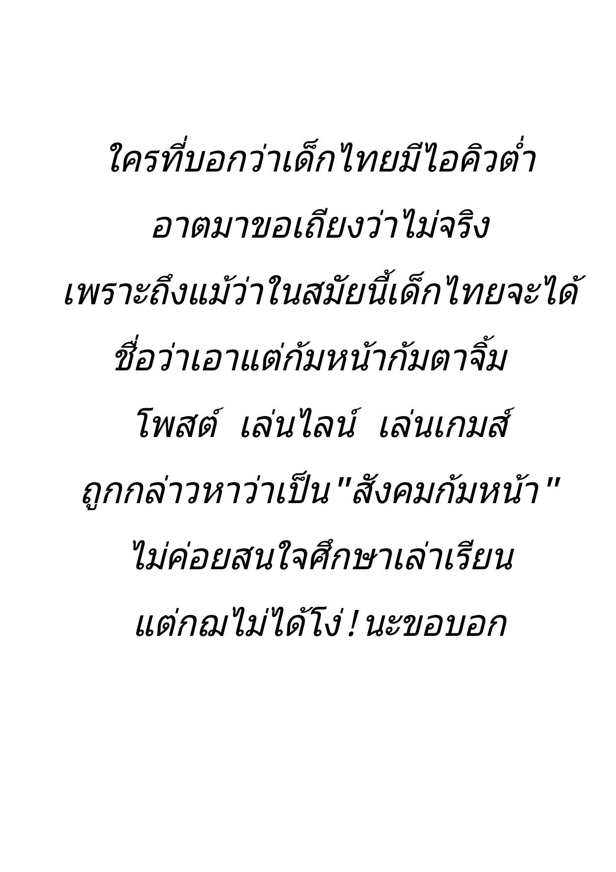 5 - เด็กไทยไม่ได้โง่นะ(1)