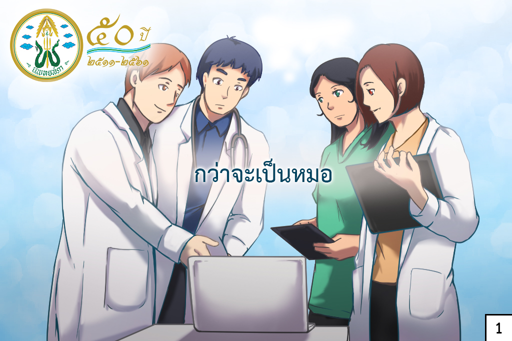 dr.series - กว่าจะเป็นหมอ