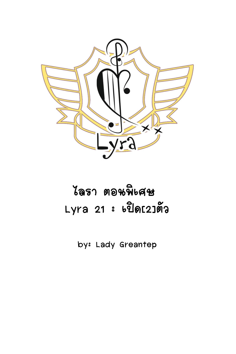 Lyra - ตอนพิเศษ : LR21[ep2]