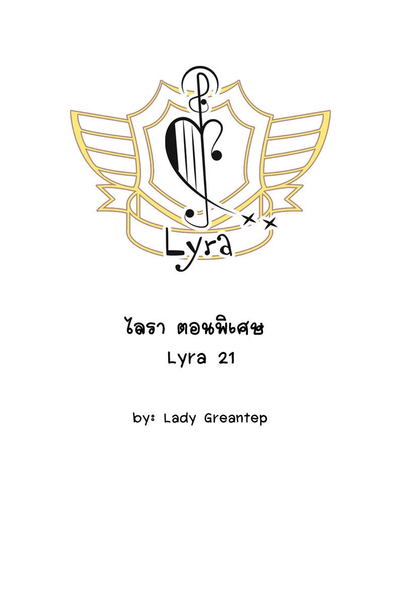ไลรา - ตอนพิเศษ : LR21[ep4]