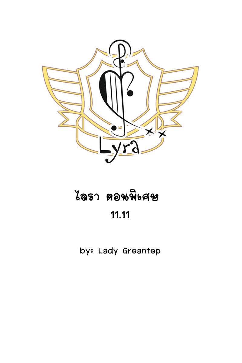 ไลรา - ตอนพิเศษ : 11.11