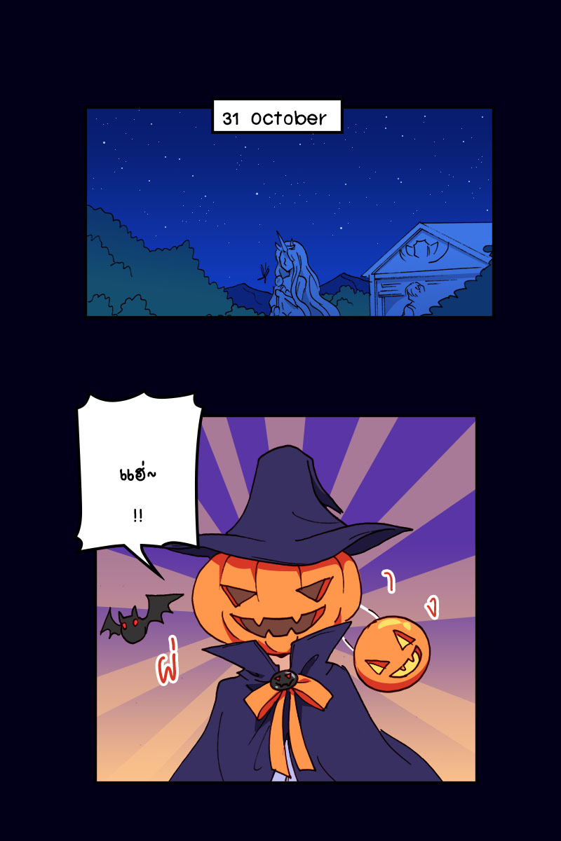 ไลรา - ตอนพิเศษ : Halloween