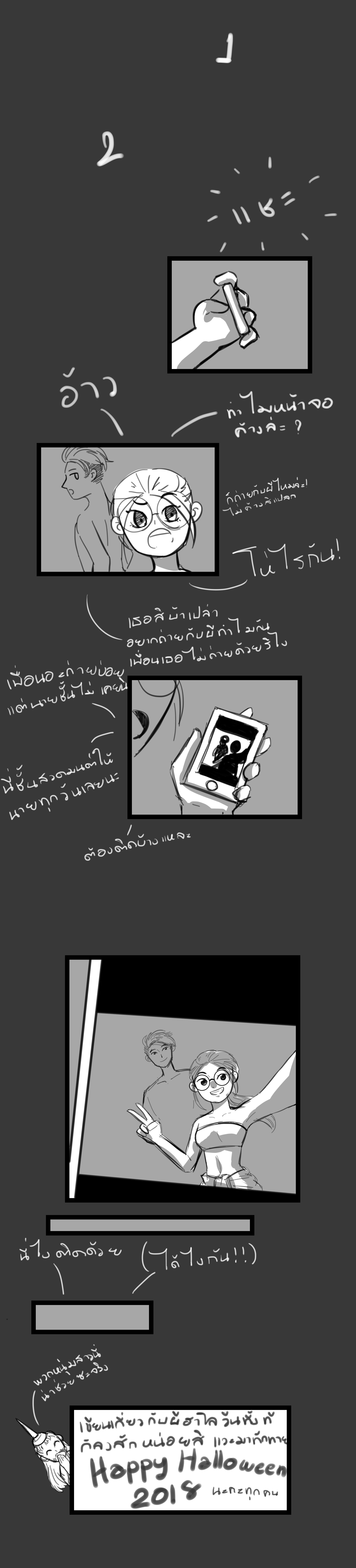 กาล พิเศษ - ถ่ายรูป