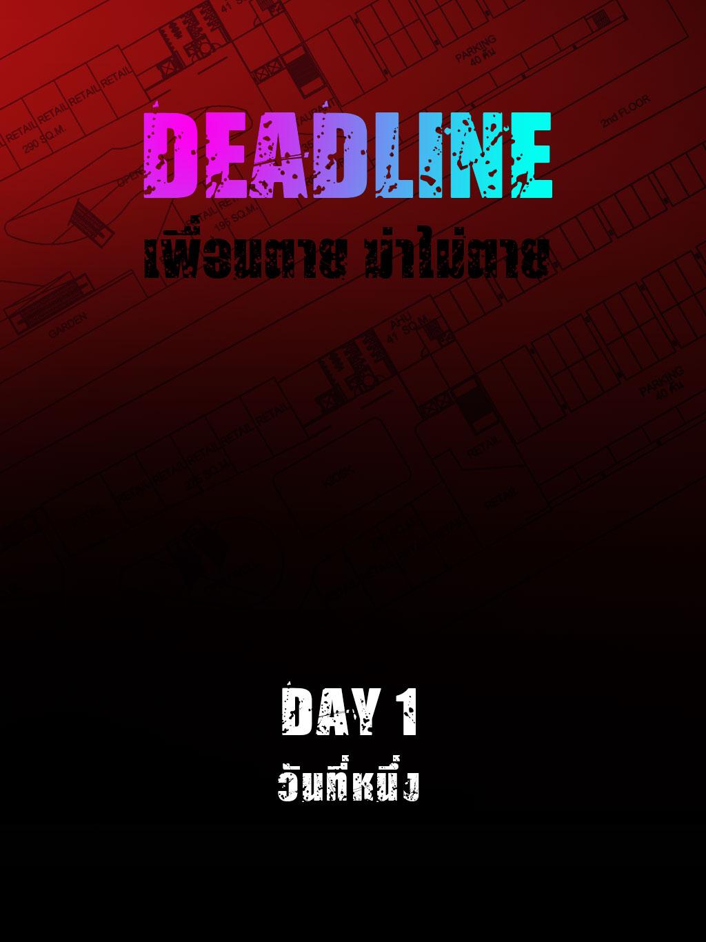 DAY1 - วันที่หนึ่ง