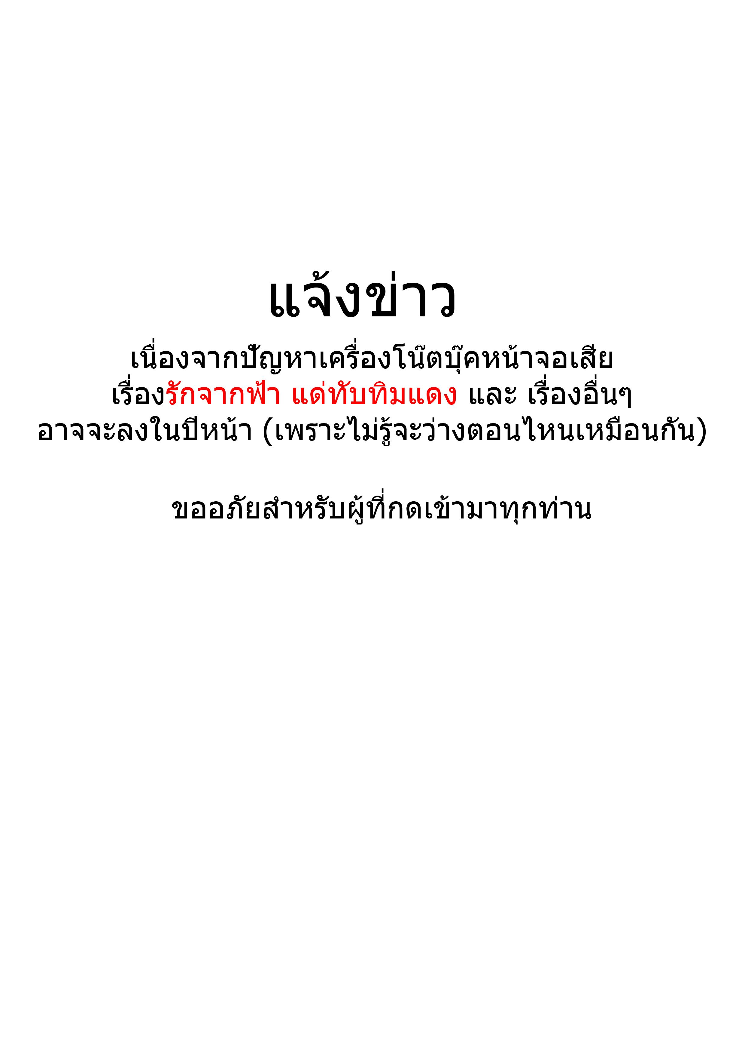 - - แจ้งข่าว