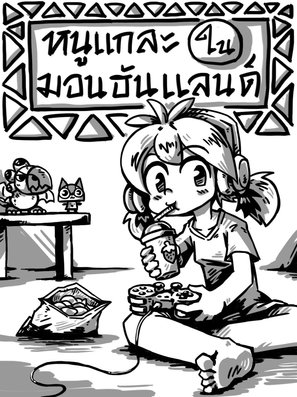 PS4น้องสาว - ก่อนเริ่มเล่น