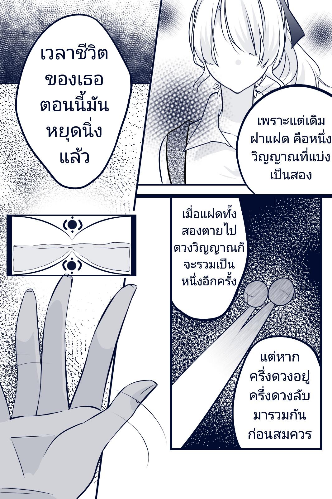 บทที่ 2 - โซ่ตรวนแห่งสายสัมพันธ์ (3/3)