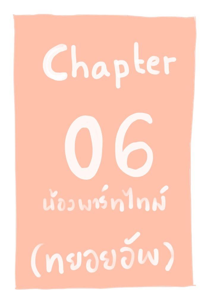 Chapter 06 - น้องพาร์ทไทม์(ทยอยอัพ)