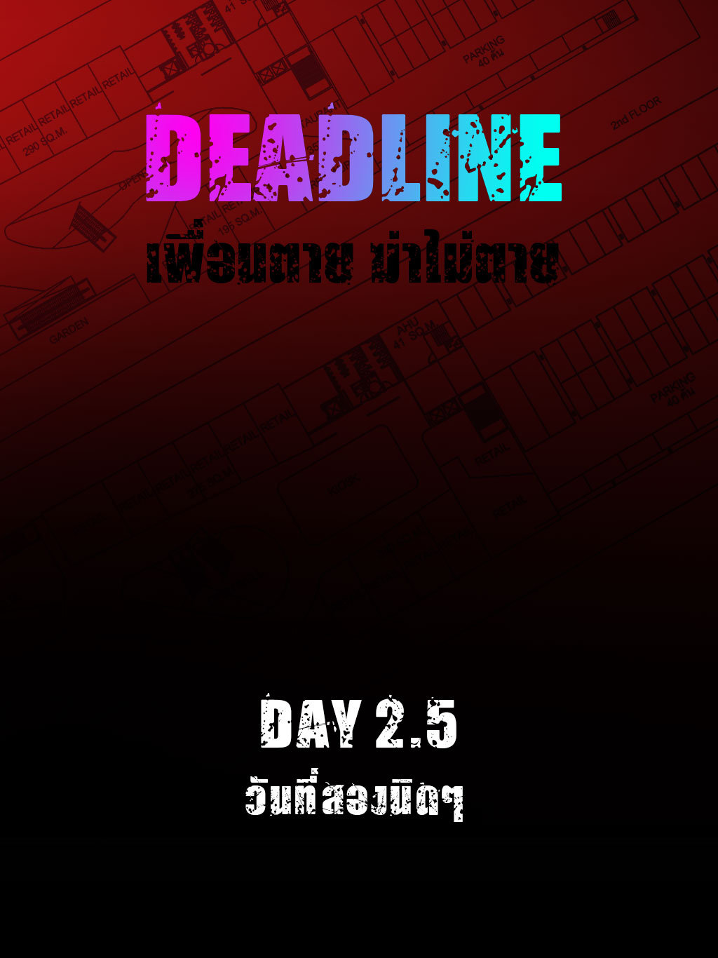 DAY2.5 - วันที่สอง นิดๆ