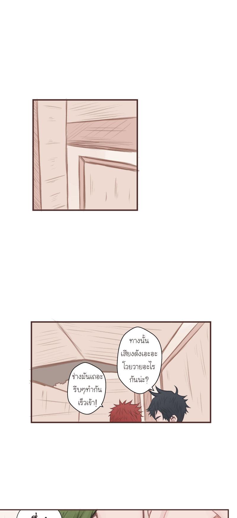 บทที่ 8 - อาบน้ำ