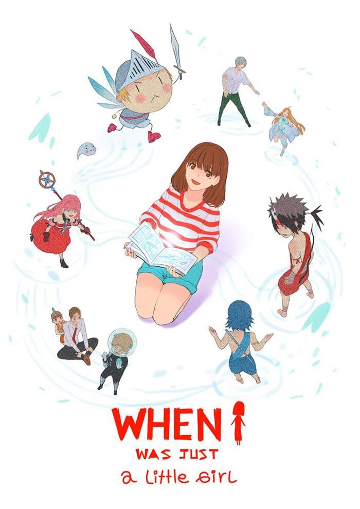 รวม15เรื่องสั้น - When I was just a little girl