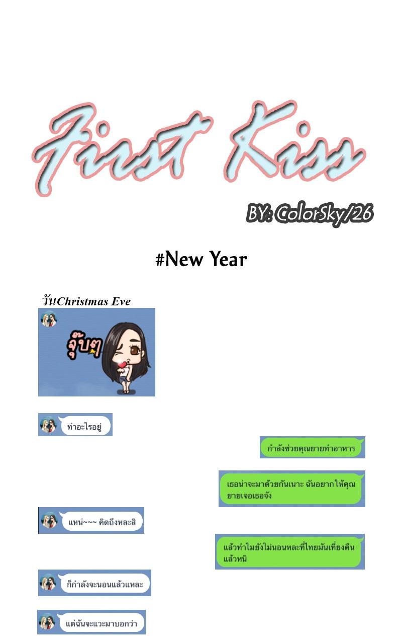 ตอนพิเศษ - New Year 2019