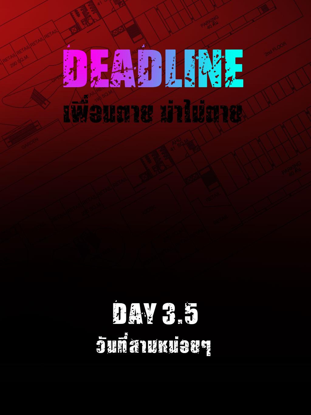DAY3.5 - วันที่สาม หน่อยๆ