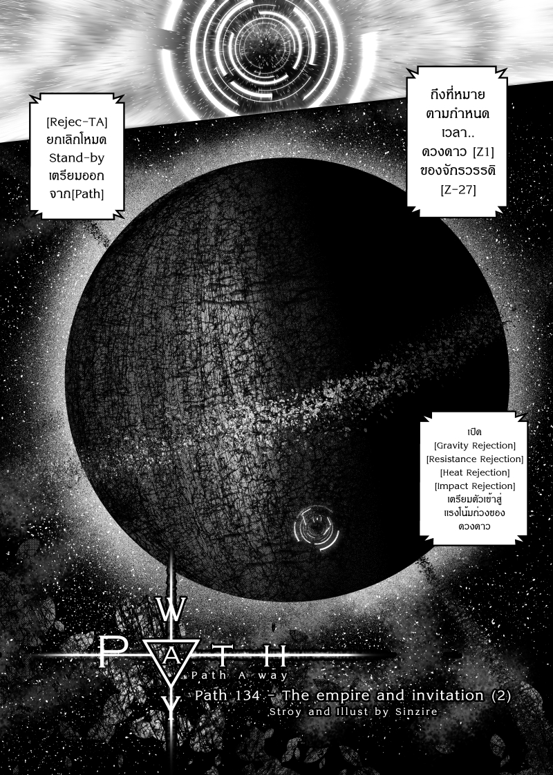 Path 134 - The empire and Invitation (2)