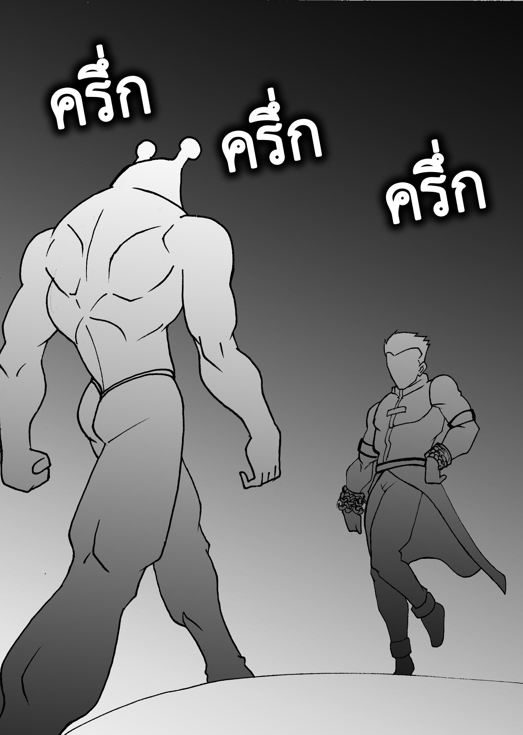 บทที่ 5 - การต่อสู้ที่บ้าคลั่ง