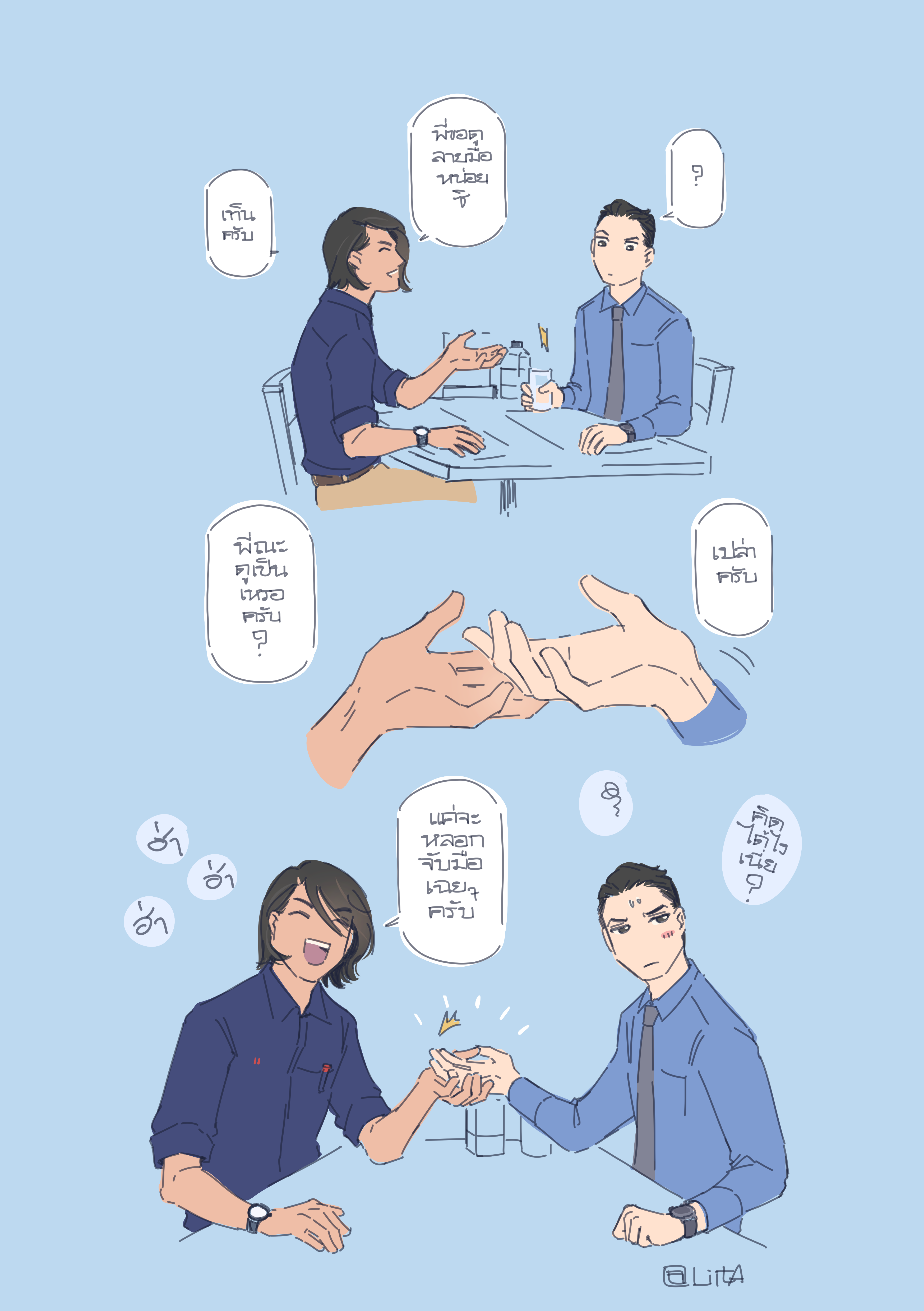 เคส 29 - ขอมือหน่อย