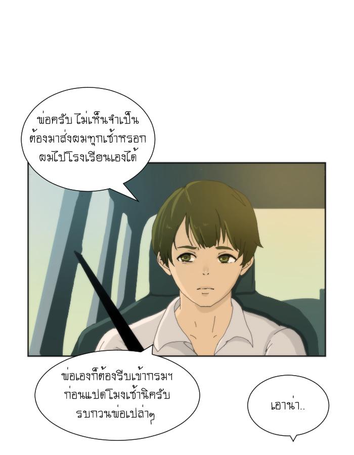 Ep.3 - Sunshine
