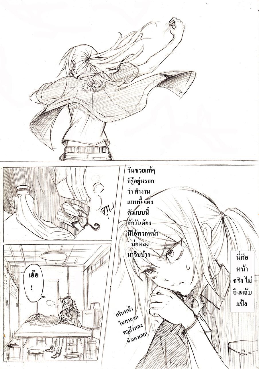 บทที่  2 - เด็กหนุ่มและเด็กสาว